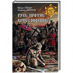 Русь против крестоносцев