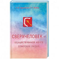 Сверхчеловек - осуществленная мечта советских людей
