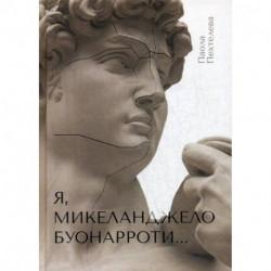 Я, Микеланджело Буонарроти…