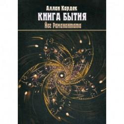 'Книга Бытия', чудеса и предсказания в объяснениях Спиритизма