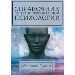 Справочник по трансперсональной психологии