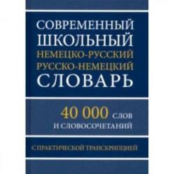 Современный школьный немецко-русский русско-немецкий словарь. 40 000 слов и словосочетаний
