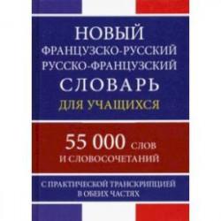 Новый французско-русский русско-французский словарь для учащихся. 55 000 слов и словосочетаний
