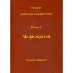 Россия и движущие силы истории