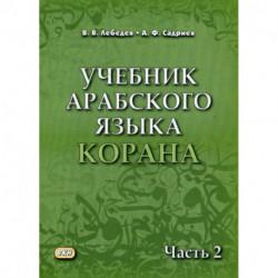 Учебник арабского языка Корана