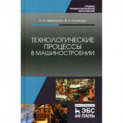 Технологические процессы в машиностроении