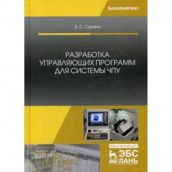 Разработка управляющих программ для системы ЧПУ