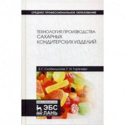Технология производства сахарных кондитерских изделий