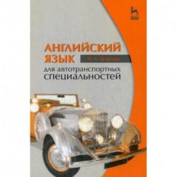 Английский язык для автотранспортных специальностей