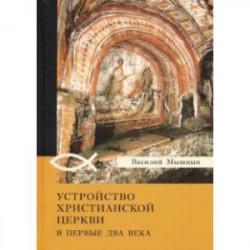 Устройство христианской церкви в первые два века