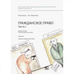 Гражданское право. Часть I. Рабочая тетрадь № 2. Субъекты гражданского права