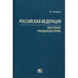 Российская Федерация как субъект гражданского права