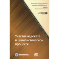 Участие адвоката в цивилистическом процессе. Учебное пособие для магистрантов