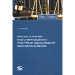 Правовые основания признания и исполнения иностранных судебных решений в Российской Федерации