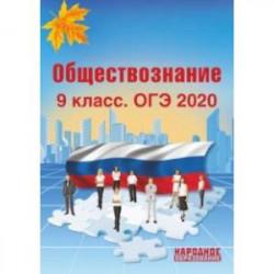 ОГЭ-2020. Обществознание. 9 класс