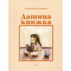 Дашина книжка
