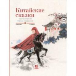 Китайские сказки. Происхождение главных праздников
