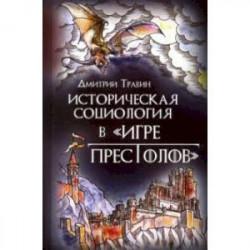 Историческая социология в 'Игре престолов'