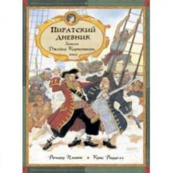 Пиратский дневник. Записки Джейка Карпентера, юнги