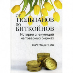 От тюльпанов до биткойнов. История спекуляций на товарных биржах
