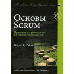 Основы Scrum