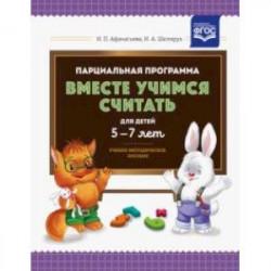 Парциальная программа 'Вместе учимся считать' для детей 5-7 лет. Учебно-методическое пособие. ФГОС