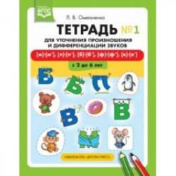 Тетрадь для уточнения произношения и дифференциации звуков №1. [м]-[м'], [п]-[п'], [б]-[б'], [ф]-[ф'