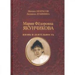 Мария Фёдоровна Якунчикова. Жизнь и деятельность