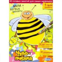 Мои первые шедевры.Чудо - пчелка