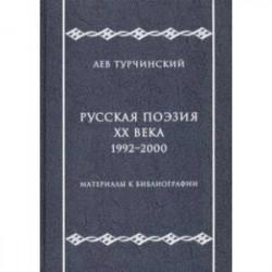 Русская поэзия ХХ века. 1992-2000. Материалы к библиографии