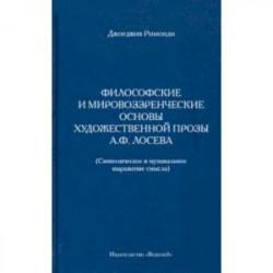 Философские и мировоззренческие основы художественной прозы А.Ф. Лосева