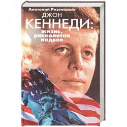 Джон Кеннеди. Жизнь, расколотая надвое