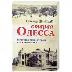 Старая Одесса. Исторические очерки и воспоминания