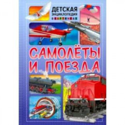 Самолёты и поезда