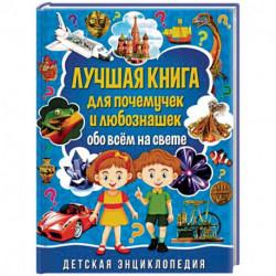 Лучшая книга для почемучек и любознашек обо всем