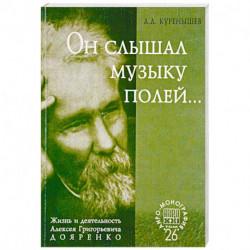 Он слышал музыку полей... Жизнь и деятельность Алексея Григорьевича Дояренко ученого, педагога…