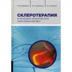Склеротерапия в лечении хронических заболеваний вен
