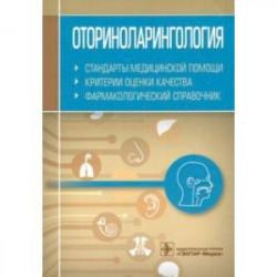 Оториноларингология. Стандарты медицинской помощи. Критерии оценки качества