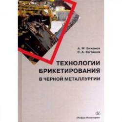 Технологии брикетирования в черной металлургии