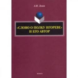 'Слово о полку Игореве' и его автор. Монография