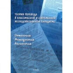 Теория перевода в классической и современной исследовательской парадигме. Монография