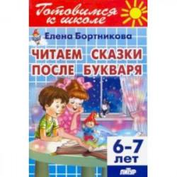 Читаем сказки после Букваря (для детей 6-7 лет)