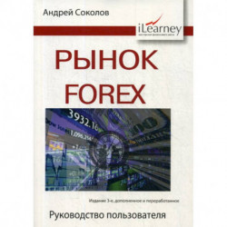 Рынок Forex