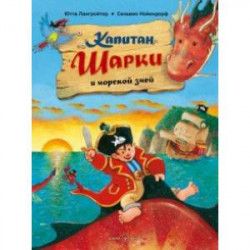 Капитан Шарки и морской змей. Вторая книга о приключениях капитана Шарки