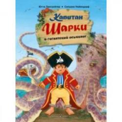 Капитан Шарки и гигантский осьминог. Пятая книга о приключениях капитана Шарки
