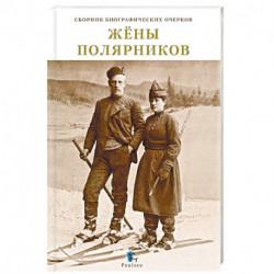 Жены полярников. Сборник биографических очерков
