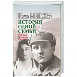 История одной семьи (ХХ век. Болгария - Россия)