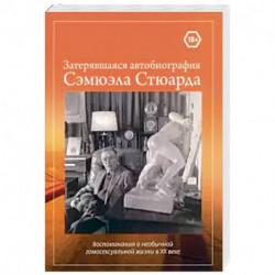 Затерявшаяся автобиография Сэмюэла Стюарда. Воспоминания о необычной гомосексуальной жизни в ХХ веке