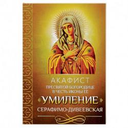 Акафист Пресвятой Богородице в честь иконы Ее 'Умиление' Серафимо-Дивеевская.
