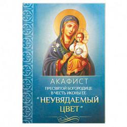 Акафист Пресвятой Богородице в честь иконы Ее 'Неувядаемый Цвет'